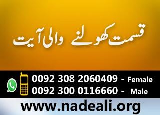 kismat-kholne-wali-surah-al-imran-ayat-26-https://www.nadeali.org/