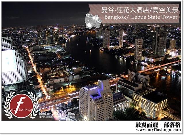 Travel Bangkok 2015 | 三游曼谷 | Lebua 莲花大酒店之高空美景/ Vblog 短片(10)