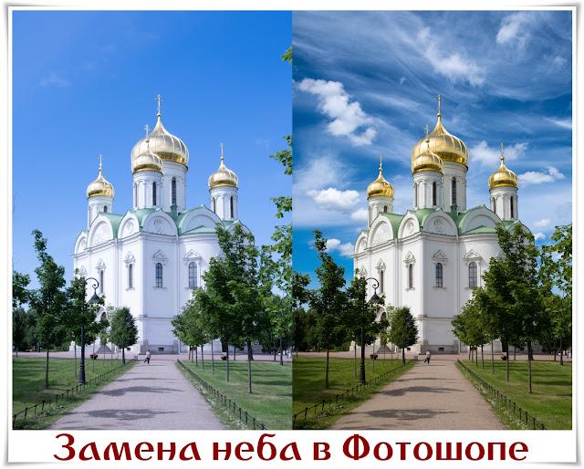 Замена неба в Фотошопе