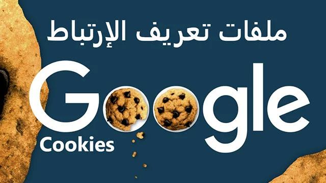 ملفات تعريف الارتباط (Cookies) Google تتوقف، لكن هذا لا يعني أن التتبع قد توقف