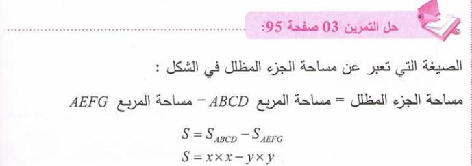 حل تمرين 3 صفحة 95 رياضيات للسنة الأولى متوسط الجيل الثاني