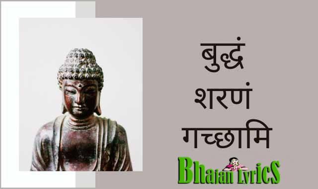 Buddham Sharanam Gacchami Lyrics With Meaning In Hindi | बुद्धं शरणं गच्छामि