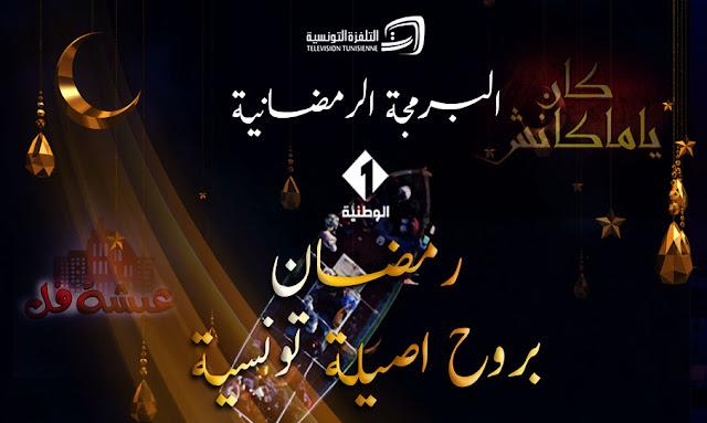 تونس: قناة الوطنية الأولي تكشف عن شبكة برامجها ومسلسلاتها خلال شهر رمضان wataniya 1 programme ramadan 2021