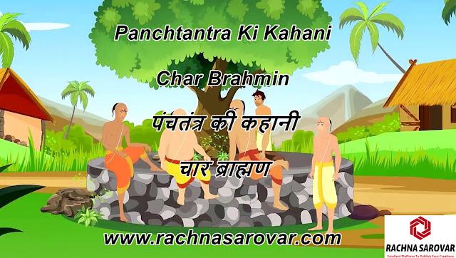 चार ब्राह्मण ( पंचतंत्र की कहानी ), Panchtantra, Panchtantra Stories, Panchtantra Stories In Hindi, Panchtantra ki Kahaniyan
