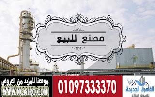 مصنع للبيع فى الالف مصنع القاهرة الجديدة غذائى 5400 متر بالتجمع بسعر مميز