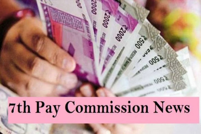 7th Pay Commission: Good News!