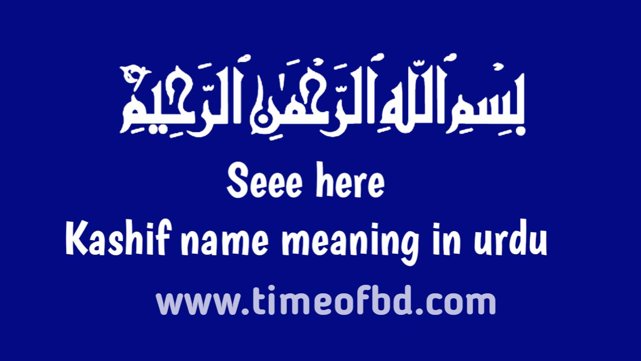 Kashif name meaning in urdu, کاشف نام کا مطلب اردو میں