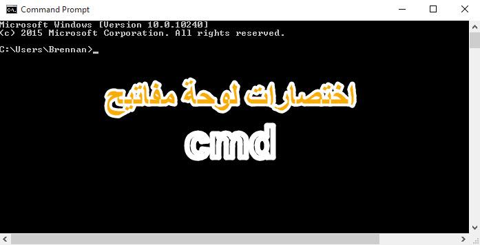مجموعة اختصارات لوحة المفاتيح لسطر الاوامر cmd