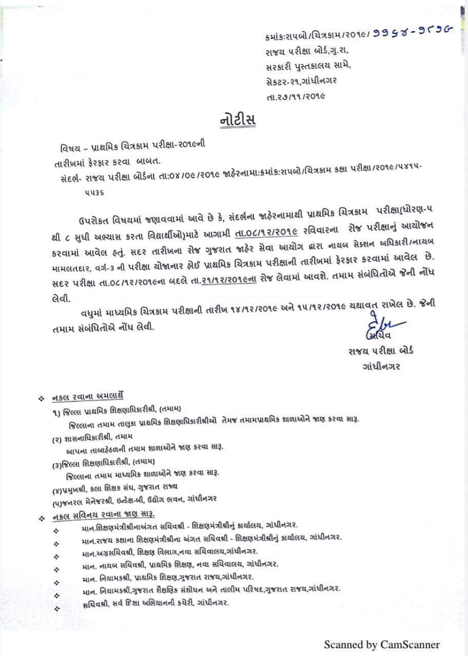 प्राथमिक चित्रकाम परीक्षा 2019 दिनांक 21/12/2019 के दिन आयोजन करने हेतु राज्य परीक्षा बोर्ड का पत्र