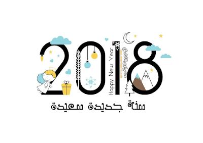 صور السنة الجديدة 2018