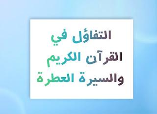 ب ل ه و خ ي ر ل ك م دفعة تفاؤل 9