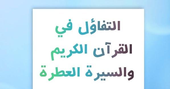 التفاؤل في اجمل صوره Quran