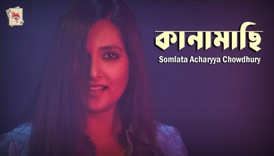 Kanamachhi Lyrics by Somlata Acharyya Chowdhury