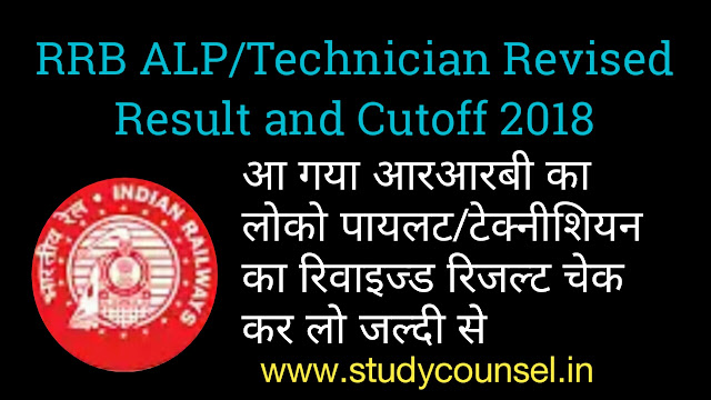 rrb-technician-revised-result-cutoff 2018