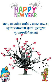 happy-new-year-wishes-sms-in-marathi