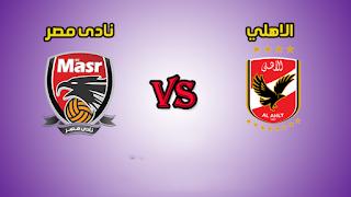 مشاهدة مباراة الاهلي ونادي مصر بث مباشر 22-9-2020الدوري المصري