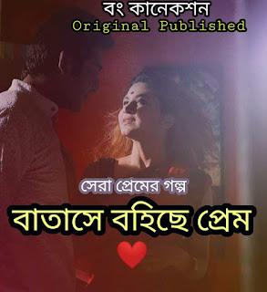 Bengali Love story - বাতাসে বহিছে প্রেম - Bangla Golpo