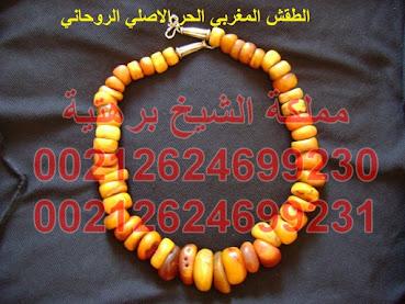الطقش المغربي الحر الاصلي للزواج والسحر والرزق و الجلب و رؤية عيون الجن مباشرة