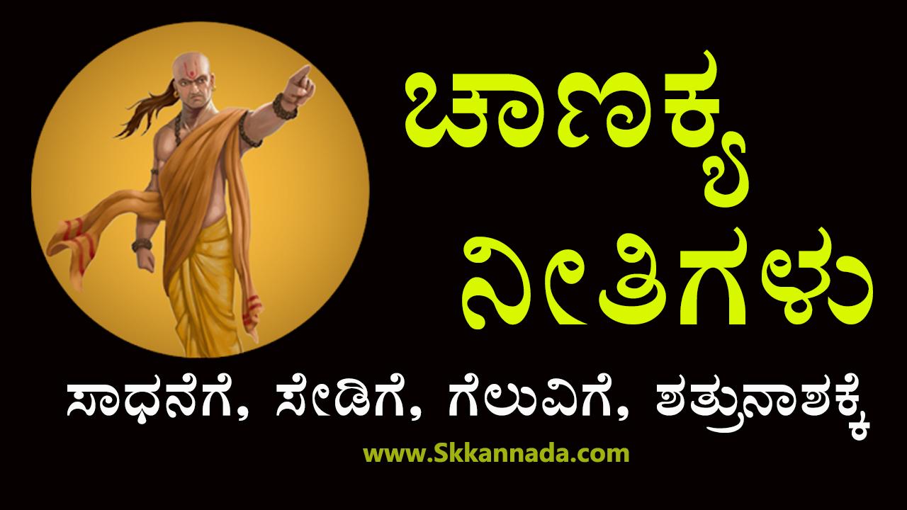 ಚಾಣಕ್ಯ ನೀತಿಗಳು : Chanakya Niti in Kannada - ಚಾಣಕ್ಯ ತಂತ್ರಗಳು - ಚಾಣಕ್ಯ ಸೂತ್ರಗಳು