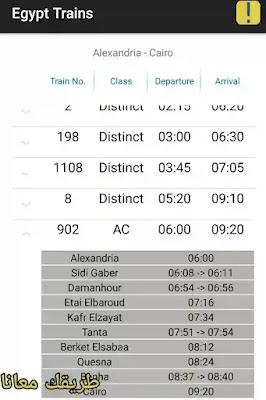 مواعيد القطارات