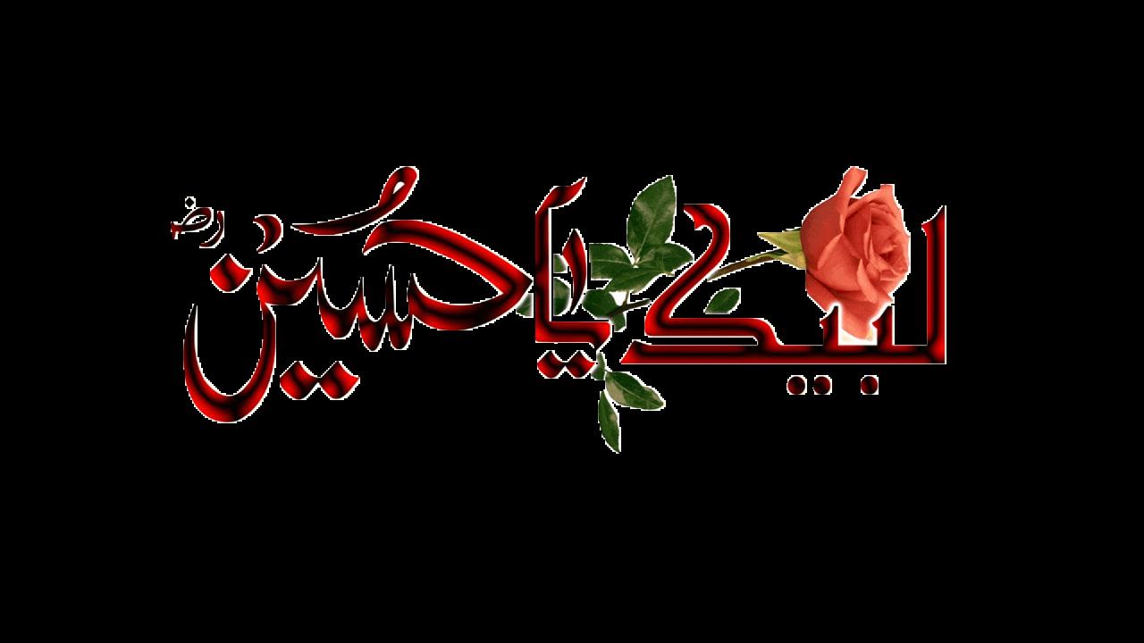 Maula Ali Shrine Wallpaper: LABAIK YA HUSSAIN(A.S) With Flower Urdu Text Png Pik 2017