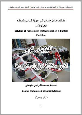 كتاب حلول مسائل في اجهزة القياس والتحكم الجزئين الاول والثاني pdf