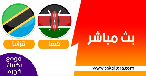 مشاهدة مباراة كينيا وتنزانيا بث مباشر 27-06-2019 كأس الأمم الأفريقية