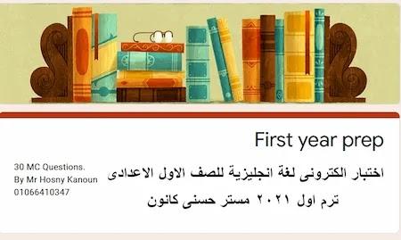 امتحان لغة انجليزية اولى اعدادى ترم اول2021