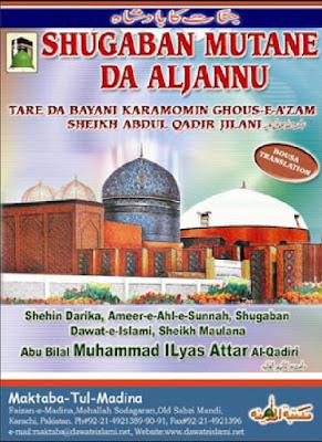 Download: Shugaban Mutane Da Aljannu pdf in Hausa by Maulana Ilyas Attar Qadri