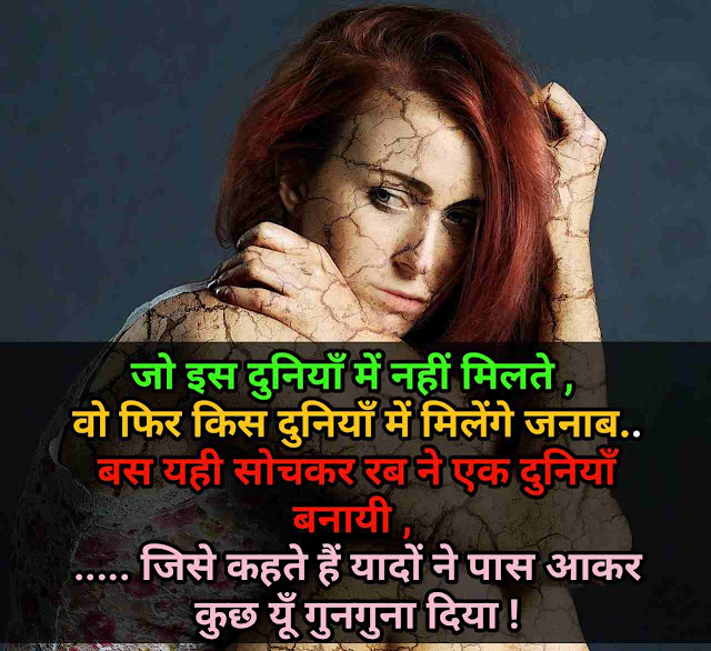 30+ Missing You Shayari, Hindi Yaadein Status,Yaad Shayari,