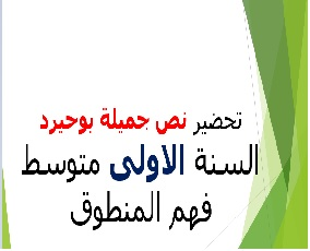 تحضير نص جميلة بوحيرد لغة عربية سنة أولى متوسط، مذكرة درس: