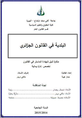 مذكرة ماستر : البلدية في القانون الجزائري PDF