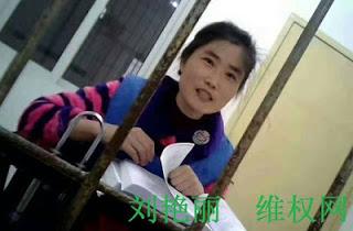湖北荆门人权扞卫者刘艳丽女士狱中情况通报