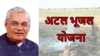 अटल भूजल योजना की सम्पूर्ण जानकारी | Atal Bhujal Yojana In Hindi