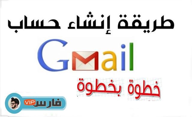 طريقة انشاء حساب جوجل جديد بكل سهولة خطوة بخطوة,انشاء حساب في جوجل,انشاء ايميل جيميل جديد