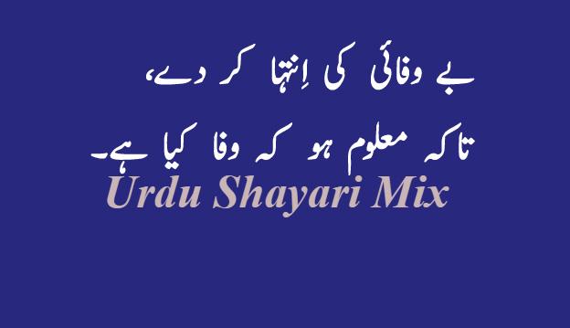 Bewafai shayari | Urdu shayari | Urdu poetry