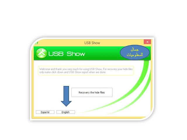 تنزيل برنامج اظهار الملفات المخفية من الفلاشات USB Show