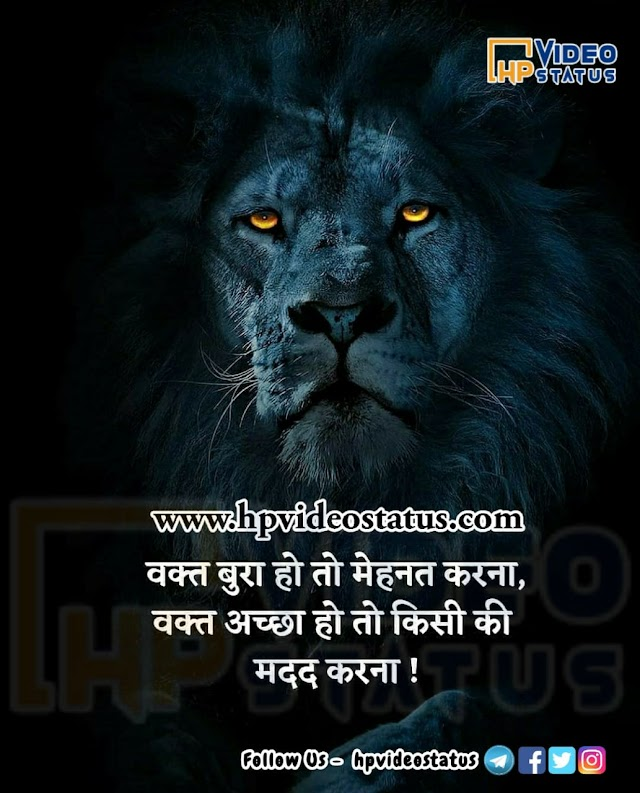 वक्त बुरा हो तो | Motivation Status | Success For Student | Motivational Thoughts In Hindi