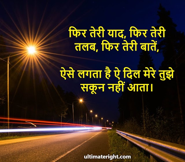 TERI YAAD SHAYARI LOVE STATUS HINDI