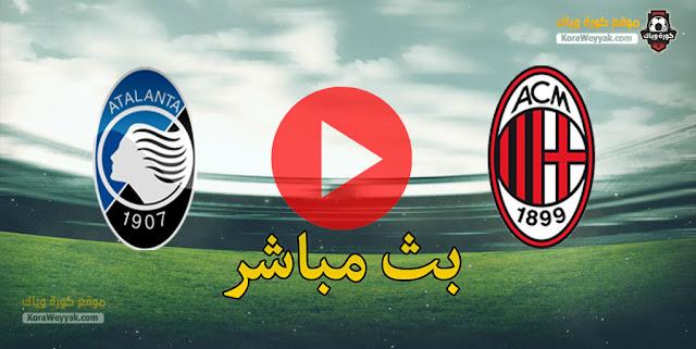نتيجة مباراة ميلان وأتلانتا اليوم السبت 23 يناير 2021 في الدوري الايطالي