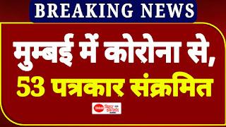 मुंबई में कोरोना से संक्रमित हुए 53 पत्रकार, सभी को आइसोलेशन में रखा गया