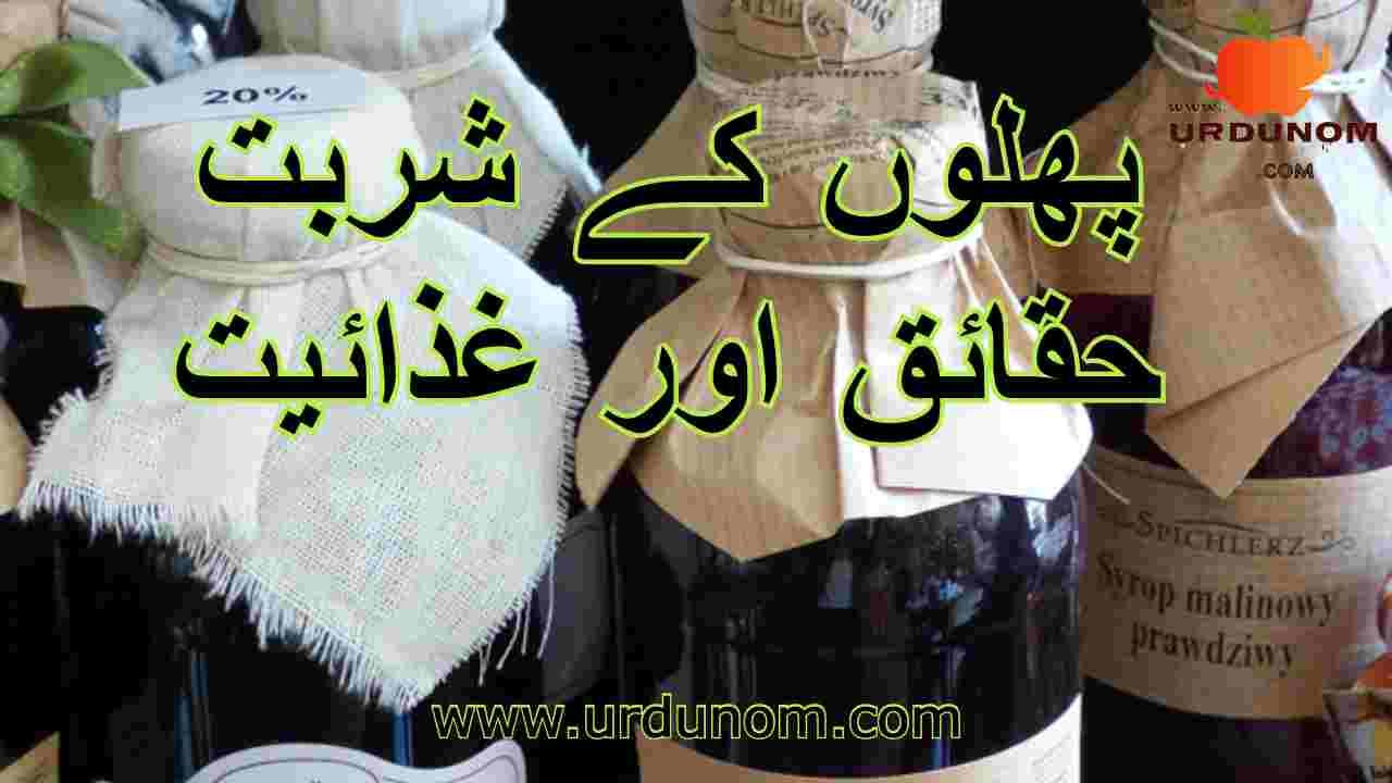 پھلوں کے شربت حقائق اور غذائیت   drink benefits in urdu