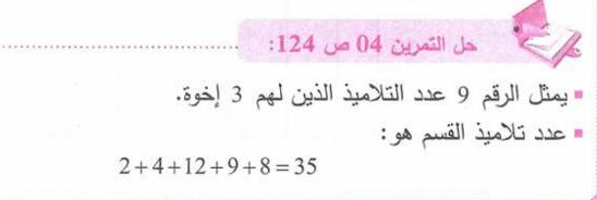 حل تمرين 4 صفحة 124 رياضيات للسنة الأولى متوسط الجيل الثاني