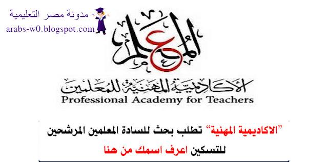 الاكاديمية المهنية للمعلمين تفتح باب الترقي اعرف اسمك من هنا