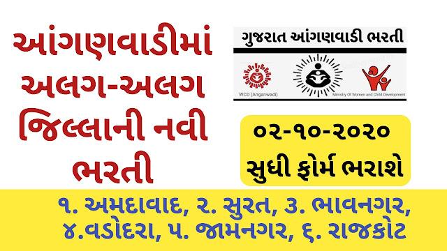 Gujarat Anganwadi Recruitment 2020 Notification  Various District : e-hrms.gujarat.gov.in]