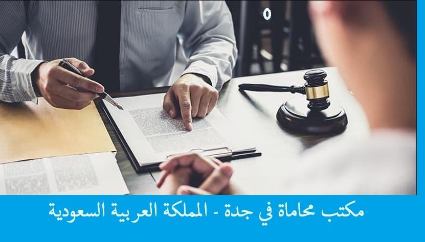 افضل 30 محامي في الرياض والشرقية