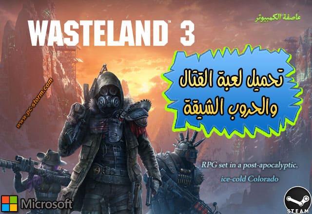 تحميل لعبة Wasteland 3,لعبة Wasteland 3 للكمبيوتر