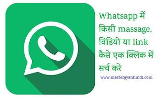 whatsapp ke chat kaise search kare