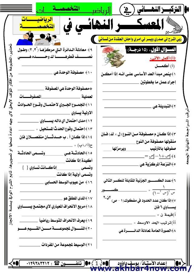 المعسكر النهائي في الرياضيات المتخصصة الشهادة السودانية اسئلة مراجعة نهائية
