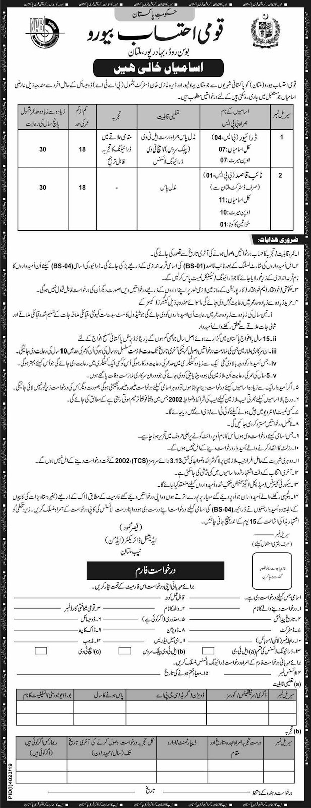 National Accountability Bureau (NAB) Jobs For Driver, Naib Qasid and Others February 2020